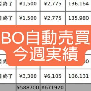 新BOキャッシュリッチ2収支報告09/14