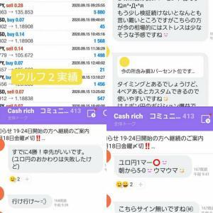 新BOキャッシュリッチ2&FX収支報告09/11