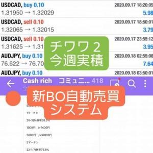 新BOキャッシュリッチ2&FX収支報告09/20
