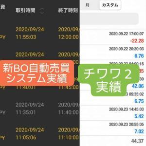 新BOキャッシュリッチ2&FX収支報告09/25