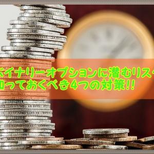 【バイナリー初心者基礎】バイナリーオプションに潜むリスク!知っておくべき4つの対策!!