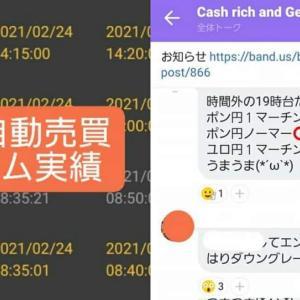 新BOキャッシュリッチ2&新FX収支報告02/25