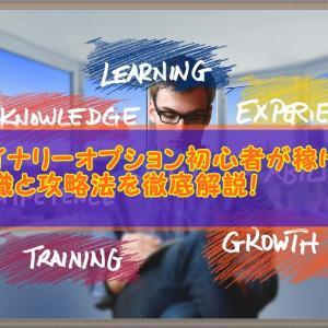 【バイナリー初心者基礎】バイナリーオプション初心者が稼げる知識と攻略法を徹底解説!