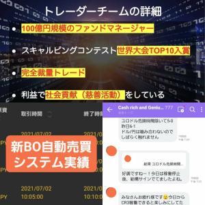 新BOキャッシュリッチ3(CashRich3)収支報告2021/7/3