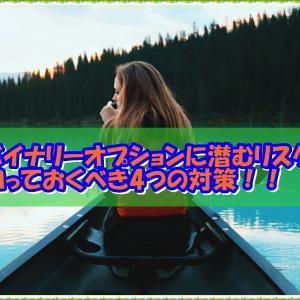 【バイナリー初心者講座】バイナリーオプションに潜むリスク!知っておくべき4つの対策!!