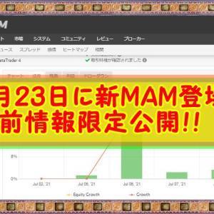 保護中: 【会員限定】7月23日に新MAM登場!!事前情報限定公開!!