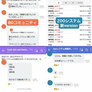 新BOキャッシュリッチ3(CashRich3)収支報告2021/07/16