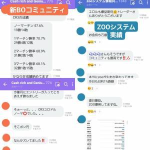 新BOキャッシュリッチ3(CashRich3)収支報告2021/07/22