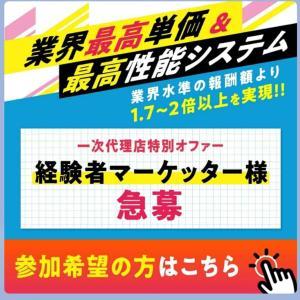 保護中: ビースト+(プラス)紹介(1次代理店)制度!日本一のコミュニティ!!