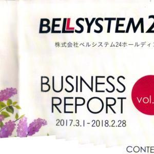 ベルシステム24非正規不安定雇用労働者の私が記事で知る非正規の現実