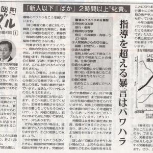 bellsystem24非正規雇用不安定労働者の私が読んだ、ハラスメント対策の新聞記事(YouTube)