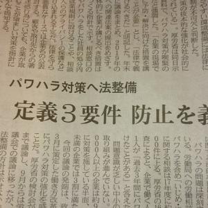 ベル24非正規の私が考える労働問題最新ニュース壱(ハラスメント)