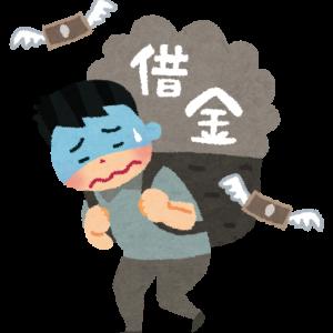【超絶悲報】20歳ワイ遂に借金100万円!!!