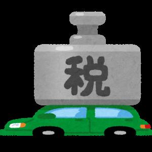 【悲報】政府検討中の走行税、ガチでやばい 1km5円、年間2万kmだと10万円の出費
