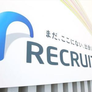 【リクルート】内定辞退の確率を予測販売 法に抵触か 本格調査へ 東京労働局