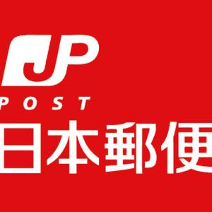 【日本郵便】アフラック・がん保険でも二重徴収、無保険状態10万件超 システム不備 アフラックは再三の改善要請