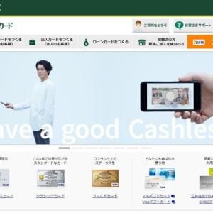 【不正アクセス】三井住友カード、会員向けアプリに不正ログイン 1万6756件→おまえら大丈夫か!?