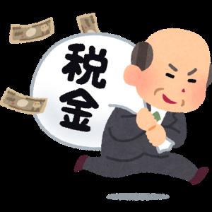 【税金】住民税19万円を滞納したまま引っ越して逃げた結果w w w w w 【脱税】