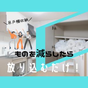 【キッチン・吊戸棚】高いから掃除しにくい、モヤモヤの代表格。もう、軽めのもの入れるだけ。「落ちてきても安心」を欲す。ポイポイ~な放り込み収納。