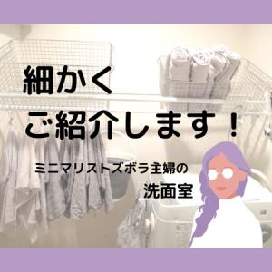 【洗面所・浮かし収納のコマかいところ】各アイテムご紹介します。床置き・直置きを避けたい。掃除嫌いのための必死のパッチの空間活用。