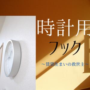 【壁美人 時計用フック】無印の掛け時計、壁にすっきりと。落下の心配は無用でした。3年以上使用しましたが、ちゃんと浮ックでした~。