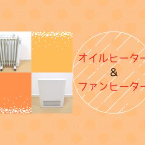 【暖房器具の全て】オイルヒーターや無印のファンヒーター、暖かい時間をいつもありがとう。