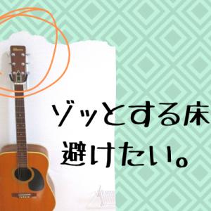 【まとめ】この形状は使える。ギターだけじゃモッタイナイ、ギターハンガーの活用。