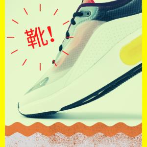 【多い?少ない?】夫婦2人の靴はこれだけ。シューズボックスに合わせる数を持ってなくてもいいん、だよぉ~。