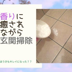 【香りのある玄関は掃除でつくる】無印とダイソーで三和土はおまかせー!掃除前から、ふわりと香る勢いだ。