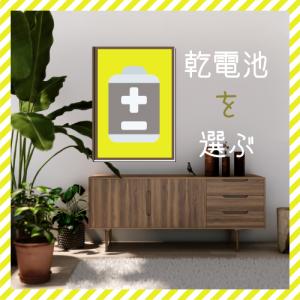 【ロハコのお気に入り乾電池のデザインが変更・・】代わりの乾電池もロハコ!モヤモヤして、ハレバレした話も。