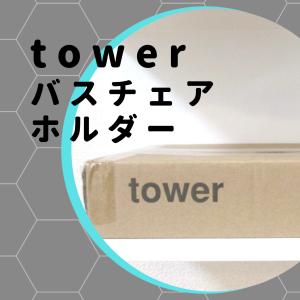 【tower マグネット風呂いすホルダー】浴室には入れず、○○スペースに置いてみた。壁×スチール板で理想の乾燥状態に。