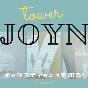 【tower JOYN】本来の使い方でティッシュペーパーを宙る。縦でも横でも思い通り。シンプルイズベストすぎるスゴイ吊るしアイテム。