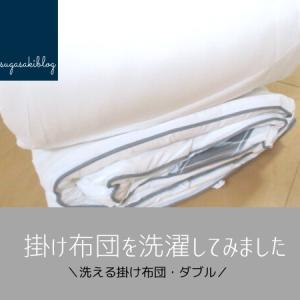 【洗える掛け布団】初めてのドラム式洗濯乾燥機での掛け布団洗いはスムーズでした。コの字干しがウレシイ、2本の突っ張り棒に感謝。