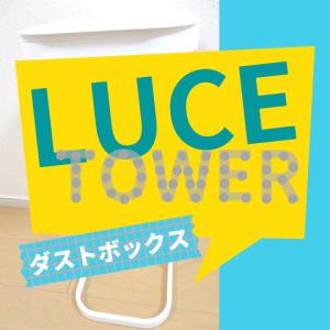 【towerのダストボックス】ルーチェはツラがいい!「面」をなくして「線」だけど。これは、お手入れがラクになりそうだ。