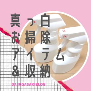 【キャンドゥ】浴室掃除で使いたい真っ白な洗剤&浮いた収納。世界中で愛用されているストリングのシェルフ。疑似体験できた、あるプレゼント。