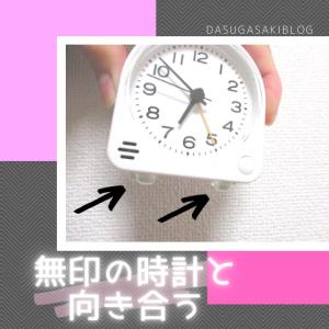 【無印の時計が使いやすくなったアイデア2つ】浮かして風通しよく。裏や底に、ちょい足しで快適になりました。