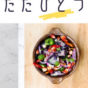 【1つだけ持つなら、どんな鍋?】もう複数を使いこなす心構えがないよー。残った鍋がいい鍋、我が家にちょうどいい。