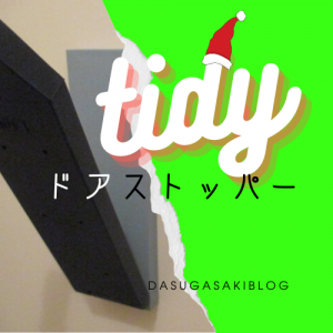 【tidy DoorStop】玄関(賃貸)のドアストッパーを購入。デザイン重視。グレーにしました。昨日から続く、ミラーの話も。