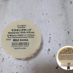 【これからはミシン目入り】無印のミシン目入りマスキングテープ買いました。用途にもよるけど、その便利さに歓喜。