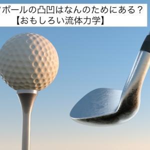 ゴルフボールの凸凹がボールを遠くに飛ばす?【おもしろい流体力学】