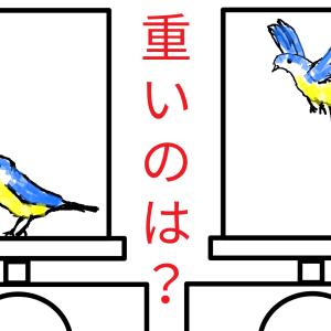 箱の中で鳥が飛ぶと重さはどうなる?