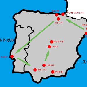 スペイン周遊旅 Vol.5 「美食の街サンセバスティアンを巡る」