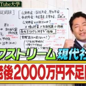 年金2000万円不足問題→年金の本質とは?【年金とは長生きリスクに備えた保険】
