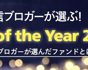【祝】グローバル3倍3分法ファンド7位入賞!投信ブロガーが選ぶ! Fund of the Year 2019