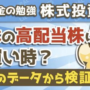 【日本株】高配当銘柄 割安なの?買い時なの?
