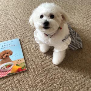 愛犬のためのかんたんトッピングごはんという本を読んで学ぶ