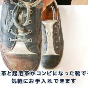 靴のお手入れ動画ぞくぞくアップ