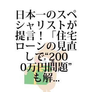 """日本一のスペシャリストが提言!「住宅ローンの見直しで""""2000万円問題""""も解決!?」"""
