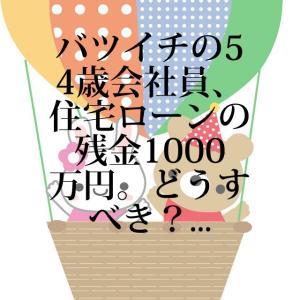 バツイチの54歳会社員、住宅ローンの残金1000万円。どうすべき?