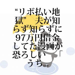 """""""リボ払い地獄"""" 夫が知らず知らずに97万円借金してた漫画が恐ろしい 「うちも同じ経験あります」"""